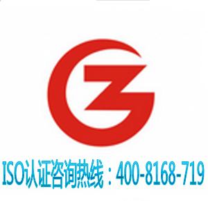 ISO认证咨询中高认证